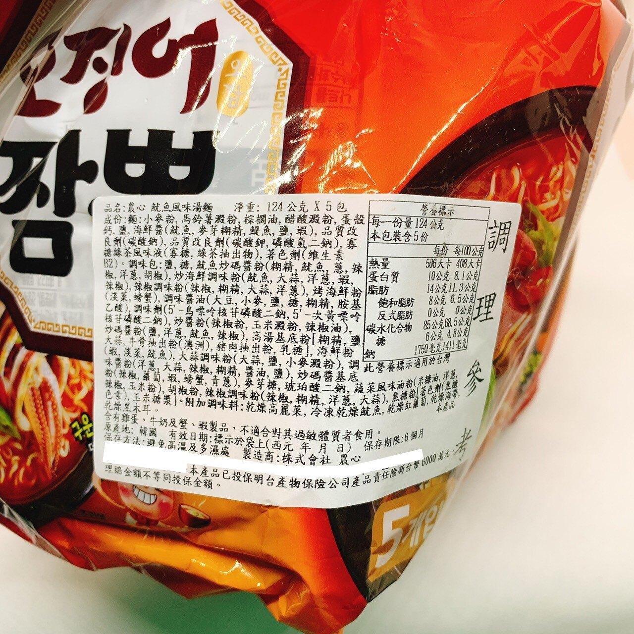 農心魷魚炒碼麵 魷魚炒碼麵 炒碼麵 魷魚海鮮麵