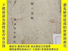 二手書博民逛書店日本罕見西安事變全貌 東洋協會Y208091 出版1940