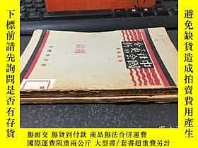 二手書博民逛書店民國23年出版罕見中國社會之史的分析 作者..陶希聖Y1767