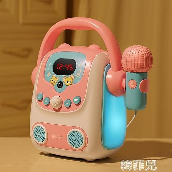 抖音玩具 兒童唱歌機帶話筒卡拉ok寶寶無線音響一體麥克風錄擴音玩具小女孩 韓菲兒