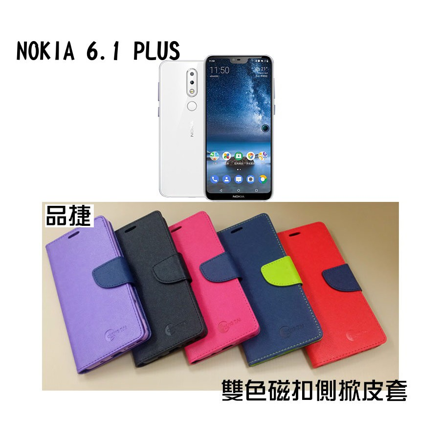 品捷通訊 雙色皮套 NOKIA 6.1+ NOKIA 6.1 PLUS NOKIA X6雙色側掀皮套 可站立 磁扣可插卡