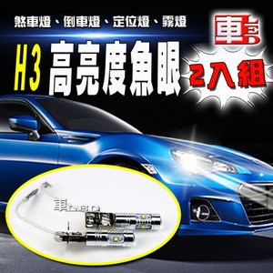 車的LED系列 H3 魚眼 5LED 白光 25W (雙入組)