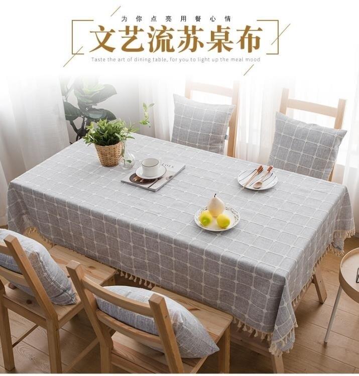 桌布北歐風餐桌布藝現代簡約茶幾桌布棉麻小清新網紅長方形臺YJT 概念3C