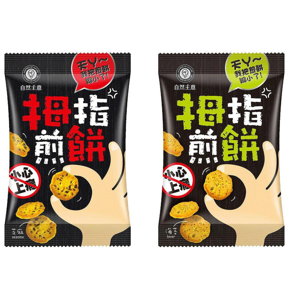 【自然主意】拇指煎餅(海苔/芝麻) 4包/袋-4件組_自然主意Trygogo