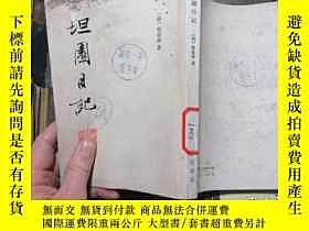 二手書博民逛書店坦圓日記罕見3135Y19636 楊恩壽 上海 出版1983