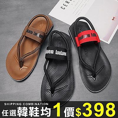 鞋均一價398海灘涼拖鞋度假風細帶夾趾簡約兩穿海灘涼拖鞋【08B-S0633】