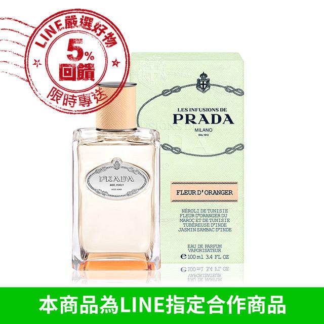 PRADA 橙花精粹淡香精 Fleur D'Oranger(100ml) EDP-香水公司貨【美麗購】
