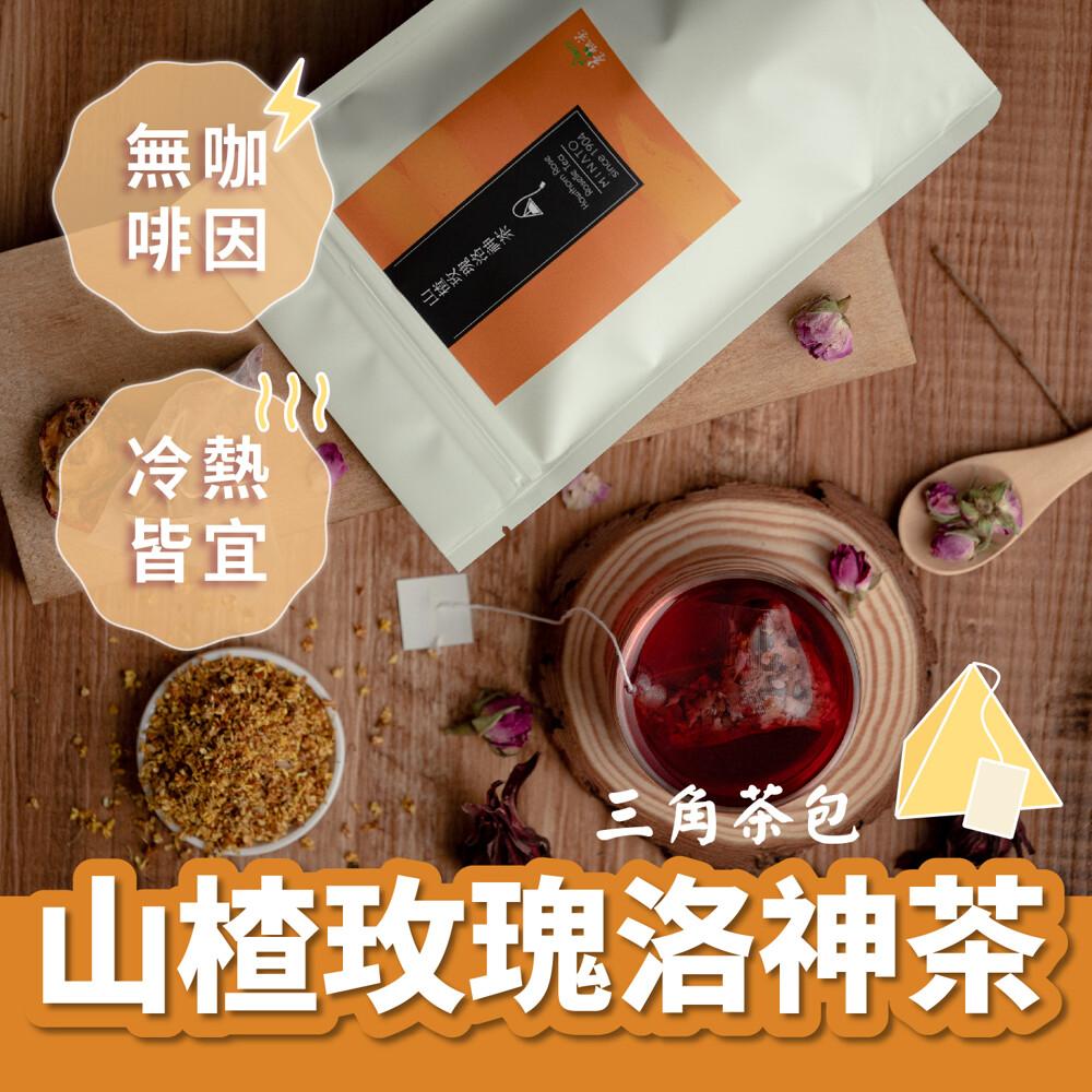茶粒茶 餐後解膩 養顏美容 浪漫花香 完美女神飲-山楂洛神玫瑰茶(無咖啡因) -單顆