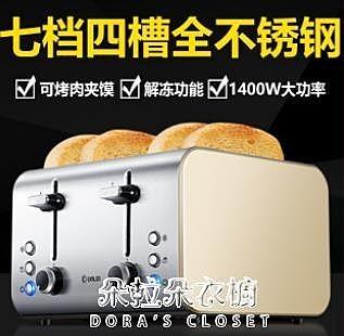 麵包機 DL-8590A烤麵包機家用早餐吐司機4片全自動多士爐 【母親節特惠】