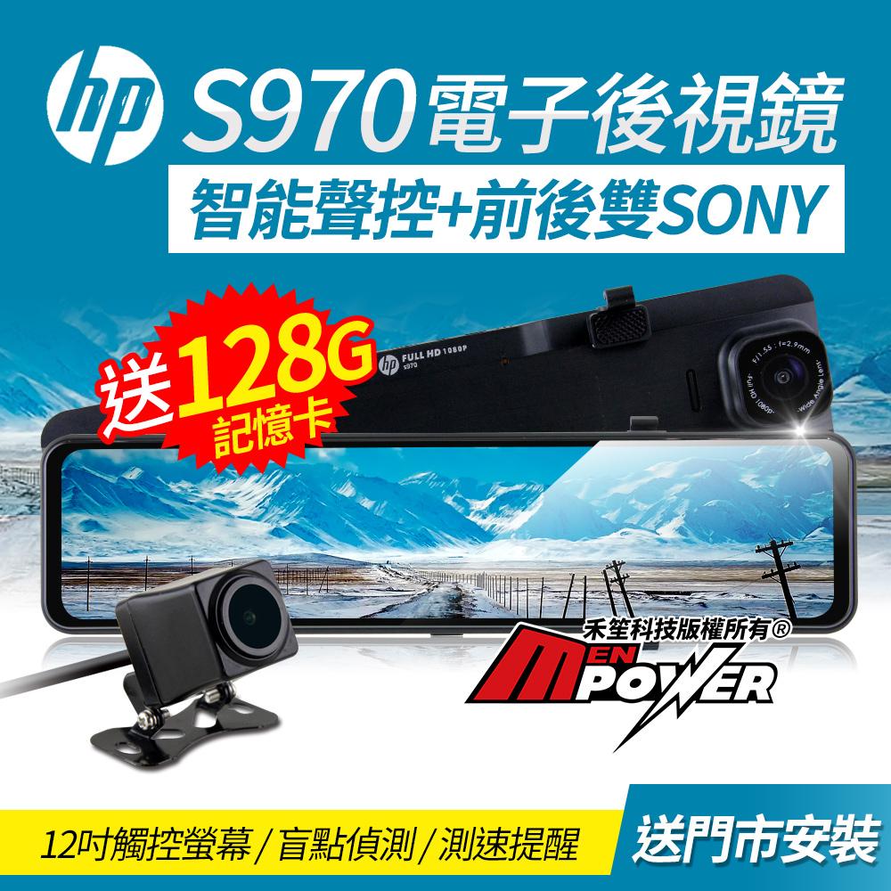 HP S970 智能聲控 雙SONY感光 測速提醒 電子後視鏡 行車紀錄器