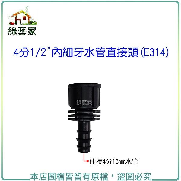 """【綠藝家】水管直接頭(E314)4分1/2""""內細牙"""