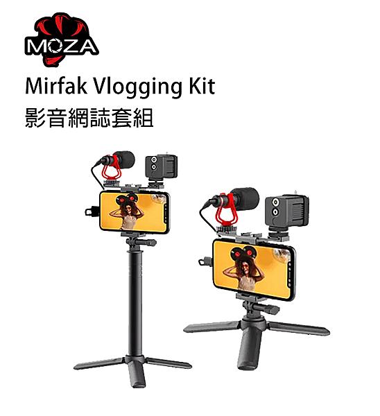 黑熊數位 MOZA 魔爪 MIRFAK Vlogging Kit 影音網誌套組 補光燈 延長桿 麥克風 手機座 三腳架