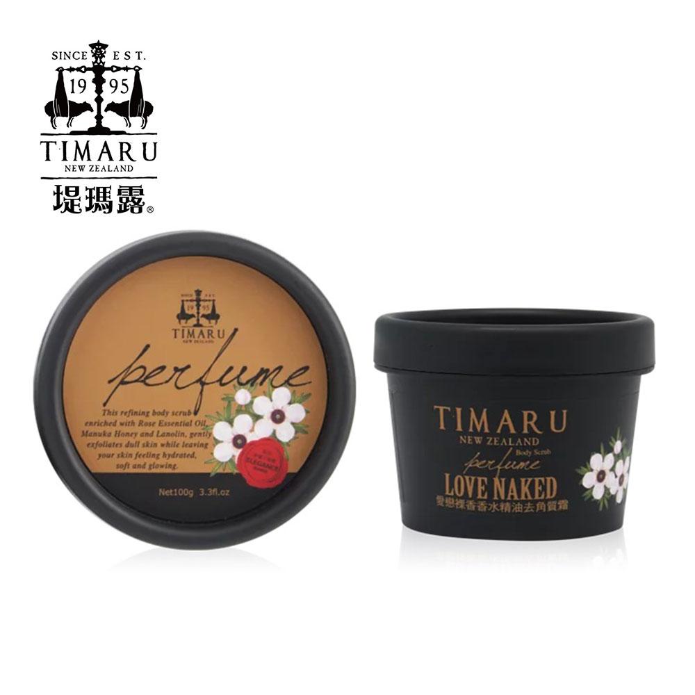 【Timaru 堤瑪露】愛戀裸香香水精油去角質 100g