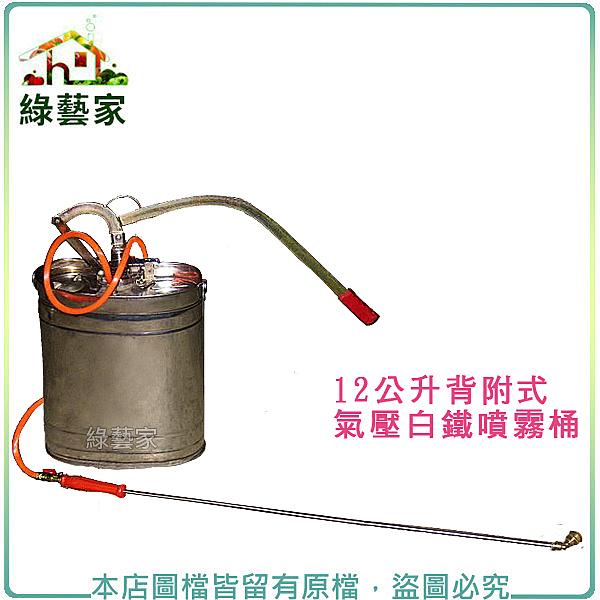 【綠藝家】12公升背附式氣壓白鐵噴霧桶
