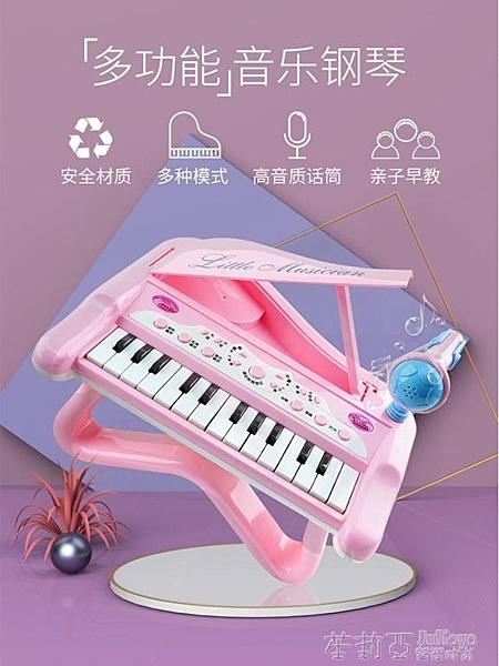 電子琴 兒童電子琴鋼琴玩具可彈奏琴鍵帶話筒寶寶初學女孩家用音樂3-6歲 茱莉亞