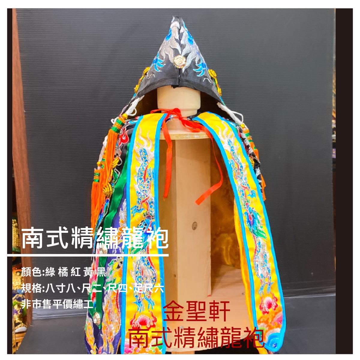 【金聖軒精品佛俱】南式精繡龍袍 (尺三神尊穿)