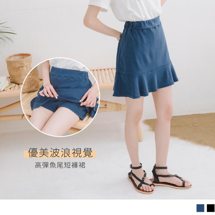 台灣製造.波浪剪裁高彈棉質魚尾短褲裙