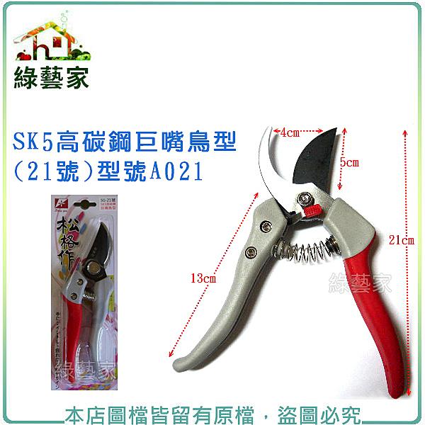 【綠藝家】SK3高碳鋼巨嘴鳥型(21號)型號A021