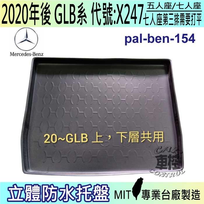 現貨2020年後 glb x247 五人座 七人座 glb180 賓士 汽車後車箱立體防水托盤