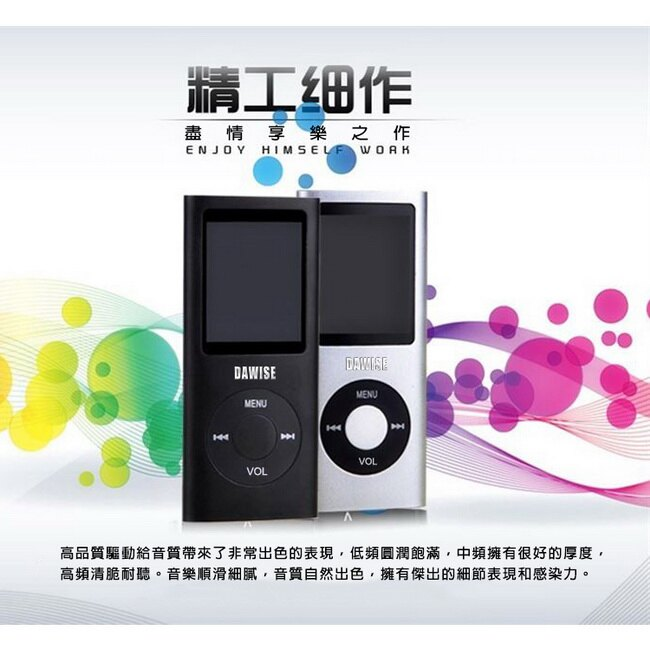 【B1831】Dawise輕薄四代插卡1.8吋彩色螢幕 MP4隨身聽(加16G記憶卡)(送6大好禮)