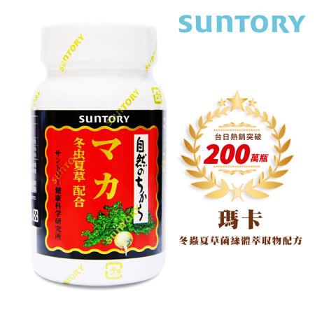 【三得利suntory】御瑪卡 精胺酸+鋅 (120錠/瓶)