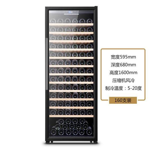 VNICE VN-160T紅酒櫃恒溫酒櫃冰吧客廳家用恒濕壓縮機儲酒冷藏櫃