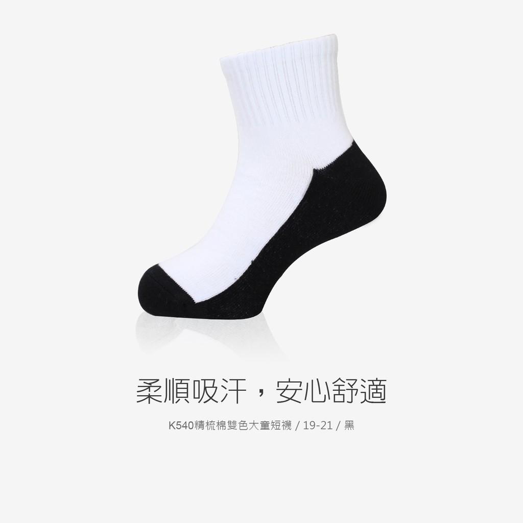 【waken】純棉雙色童襪 6雙入 / 襪子 素色 大童襪 學生襪 陰陽襪 白襪 男襪 女襪 透氣吸汗 休閒襪