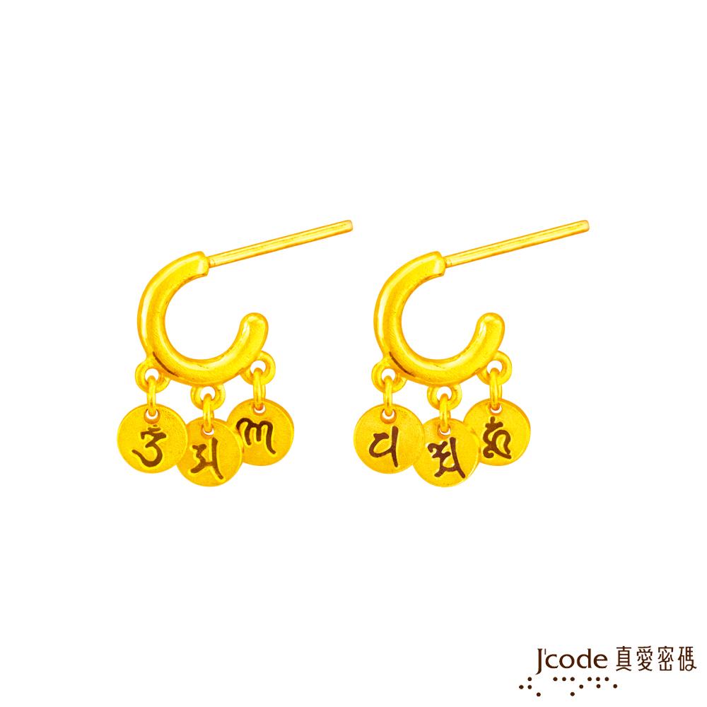 Jcode真愛密碼金飾 真愛-永保安康六字箴言黃金耳環