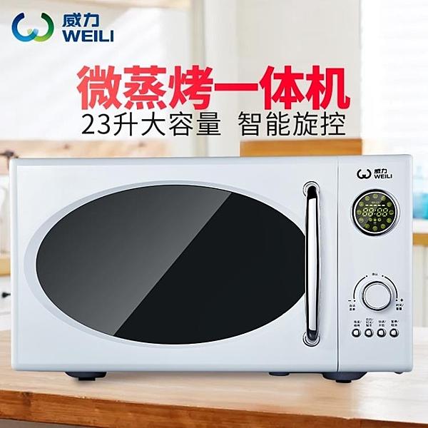 微波爐 23UG47家用加熱微波爐 23L大容量智慧菜單自動燒烤速熱微波爐部落