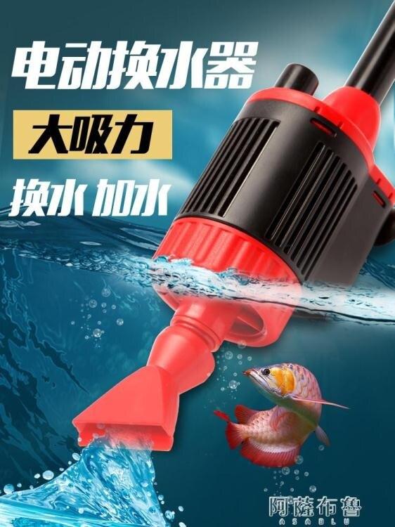 火爆夯貨~魚缸換水器 yee魚缸換水器電動吸水器水族箱吸便器魚糞便清理工具抽水洗沙器