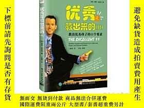 全新書博民逛書店優秀是教出來的2:教出優秀孩子的11個要素Y275432 [美]