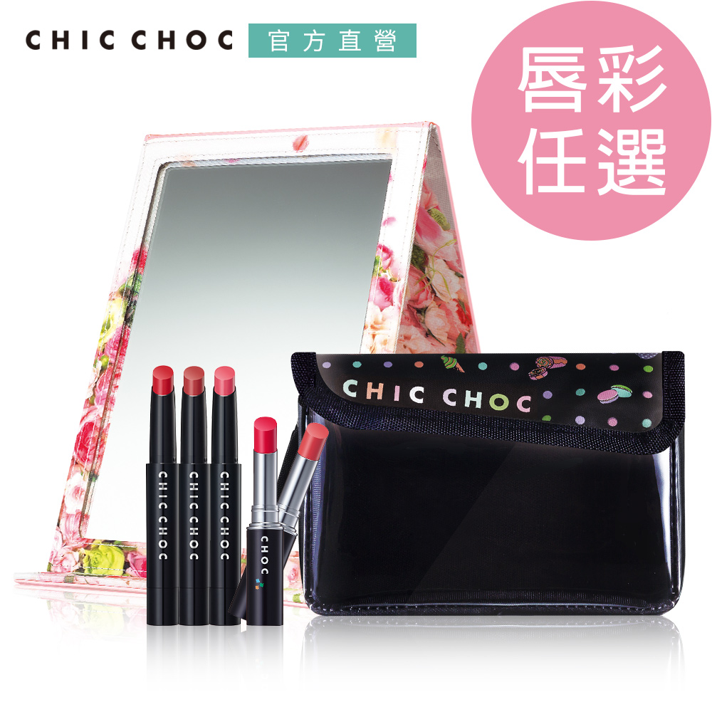 CHIC CHOC 百搭唇膏甜甜價到手組(7色任選)