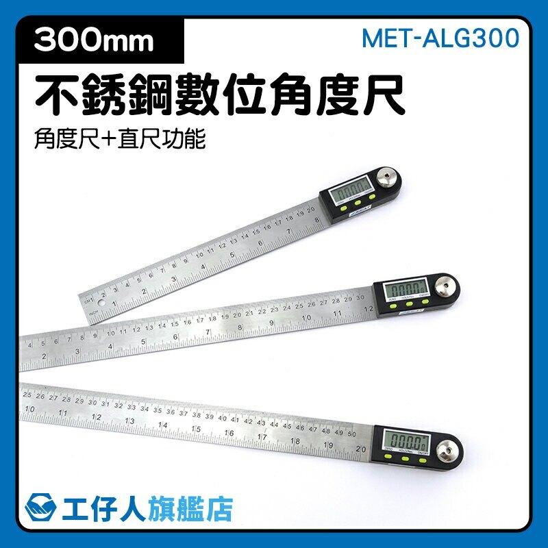 MET-ALG300 測量工具 木工角度尺 測量角度 樓梯施工 角尺 多功能角度尺
