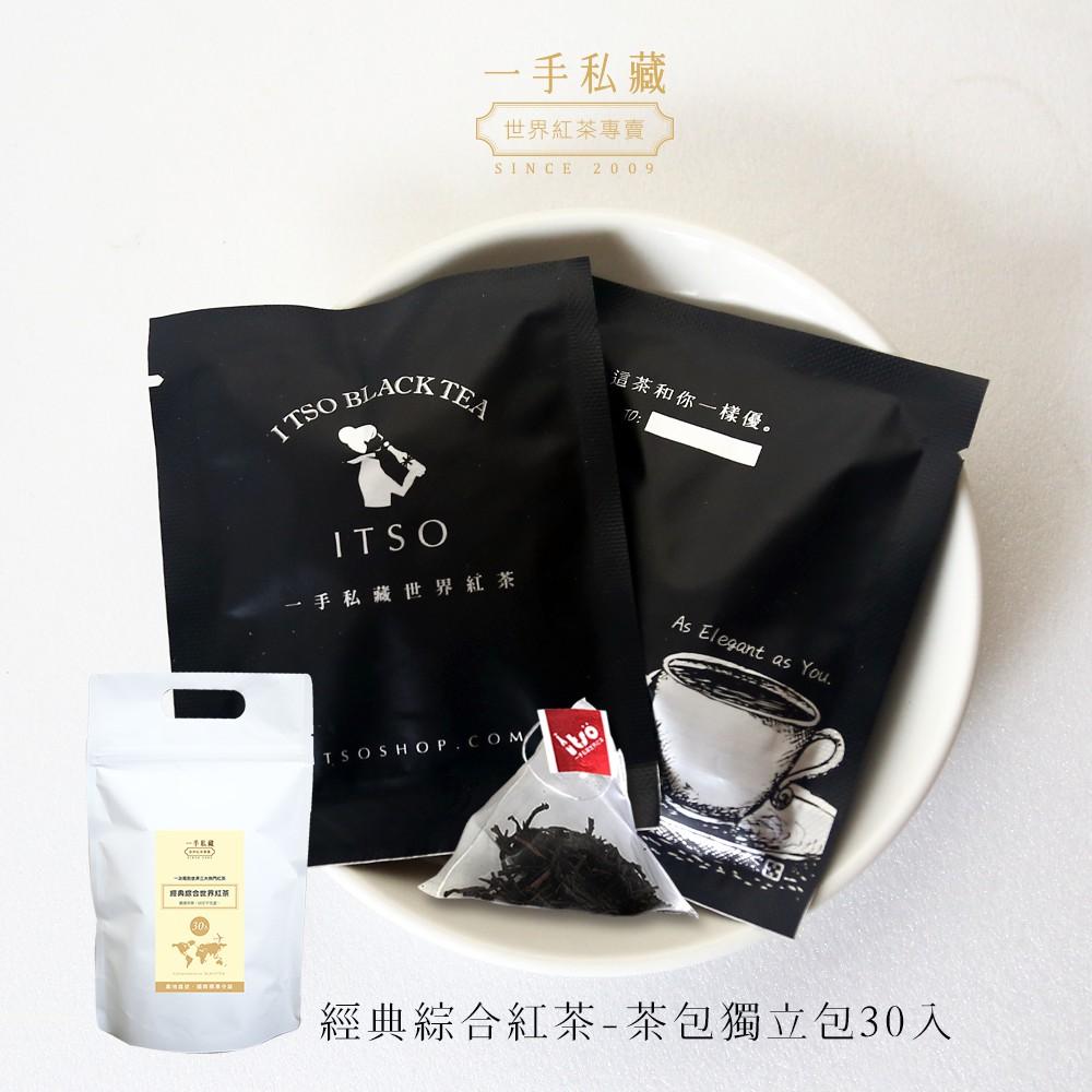 一手私藏 經典綜合世界紅茶茶包(30入/袋)