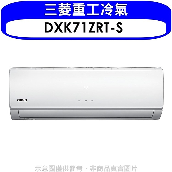 《全省含標準安裝》三菱重工【DXK71ZRT-S】變頻冷暖分離式冷氣內機11坪