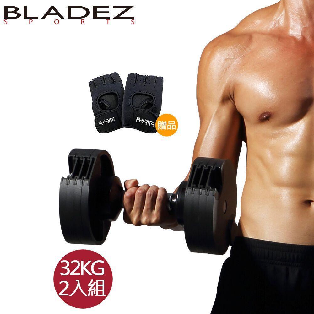 【BLADEZ】AD32-可調式啞鈴-32kg x 2支(二入回饋組)