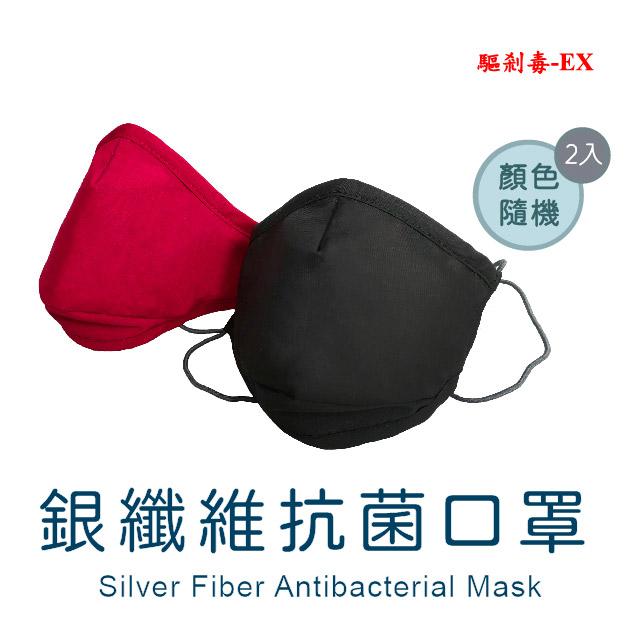 【Well-Day】銀纖維抗菌口罩 (附口罩濾片*4)