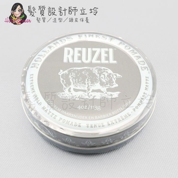 立坽造型品志旭國際公司貨 reuzel豬油 灰豬極強水泥級無光澤髮蠟113g