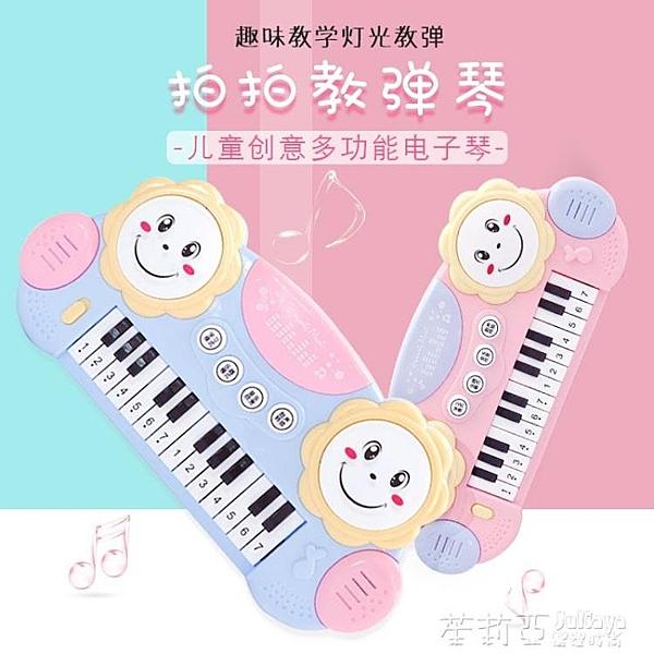 電子琴 六一兒童節禮物女生小禮品兒童電子琴女孩寶寶嬰幼兒音樂鋼琴玩具 茱莉亞