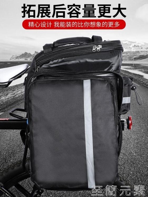 自行車駝包山地車尾包騎行后坐貨架包單車旅行包防水大容量WD 概念3C