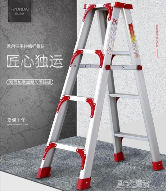 折疊梯 梯子加寬加厚2米鋁合金雙側工程人字家用伸縮折全館免運限時優惠