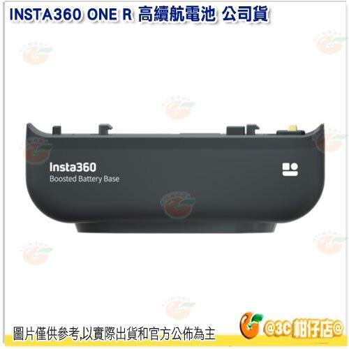 【滿1800元折180】 @3C柑仔店@ INSTA360 ONE R 高續航電池 公司貨 效率提升50% 普通電池容量2倍 2380mAh