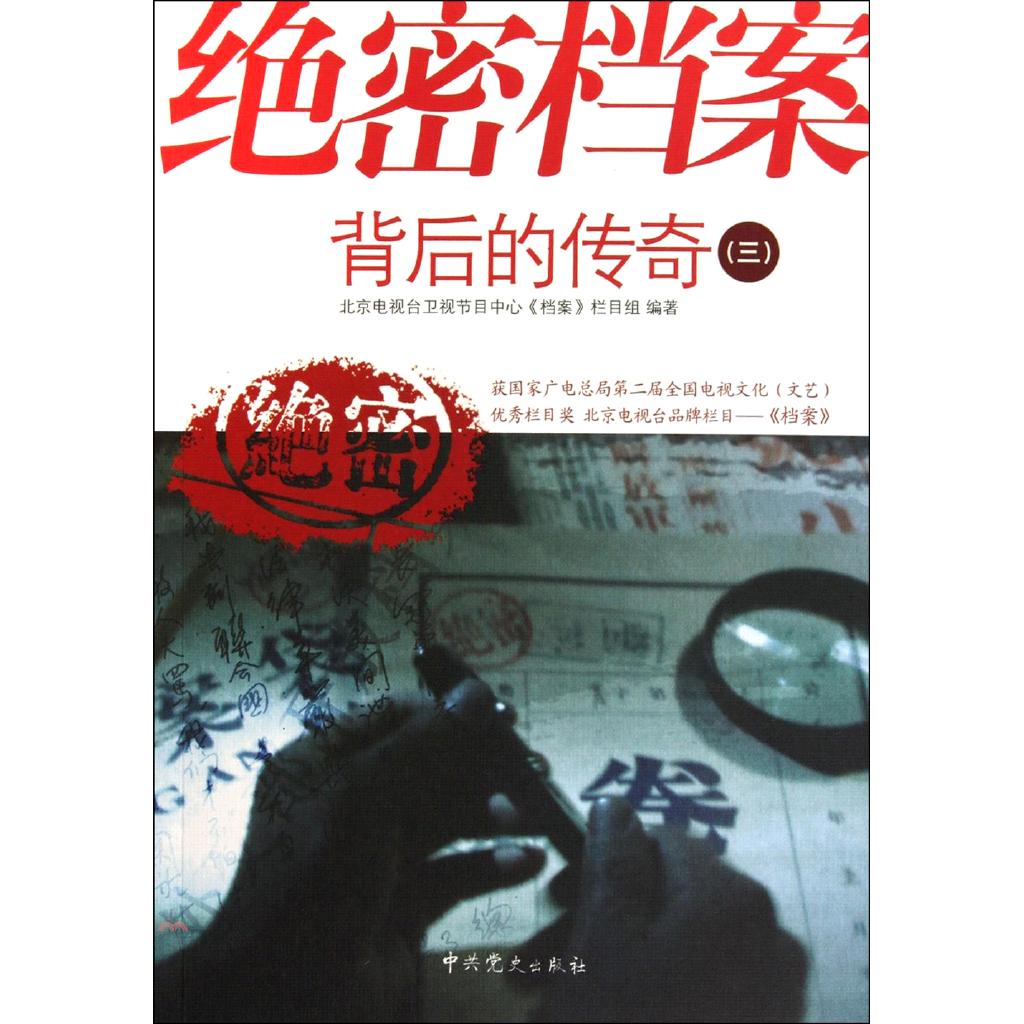 《中共黨史出版社》絕密檔案:背後的傳奇(三)(簡體書)[65折]