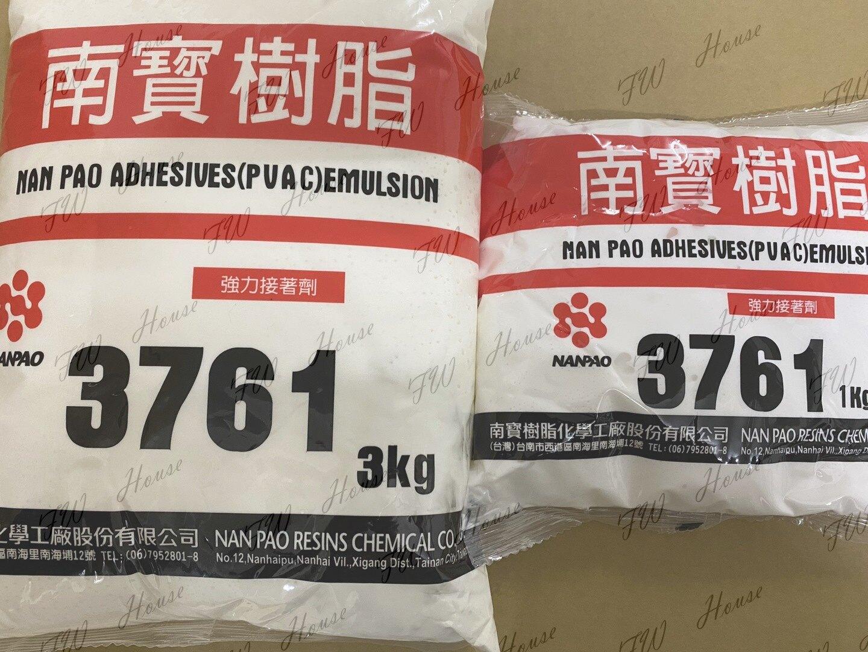 南寶樹脂 NANPAO 南寶白膠 3761 1KG 強力接著劑 黏著 多用途 DIY 家用 台灣製