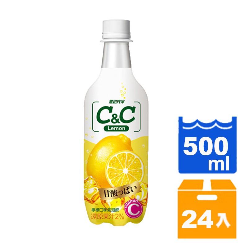 黑松汽水 C&C氣泡飲(檸檬口味) 500ml (24入)/箱【康鄰超市】