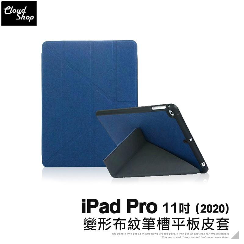 Apple iPad Pro 11吋 2020 變形金剛 平板皮套 帆布紋 保護套 智能休眠 內置筆槽 支架