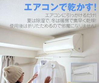 【618購物狂歡節】家用空調擋風遮風掛衣架 晾曬架節能干衣架 室內衣架收縮衣架全館免運限時優惠