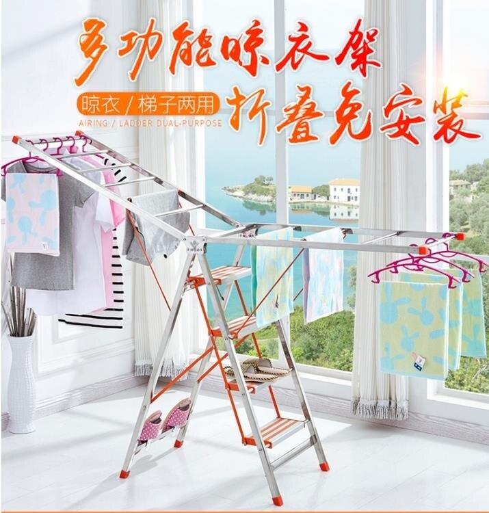 多功能梯子晾衣架兩用折疊家用不銹鋼人字爬梯加厚鋁合金室內樓梯 概念3C