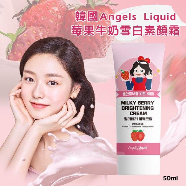 (NG商品-效期03/15)韓國Angels Liquid 莓果牛奶雪白素顏霜50ml