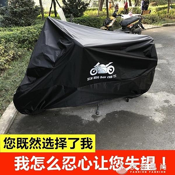 摩托車車罩車衣踏板電動車套遮雨罩機車防曬罩防雨罩加厚防塵通用 伊衫風尚